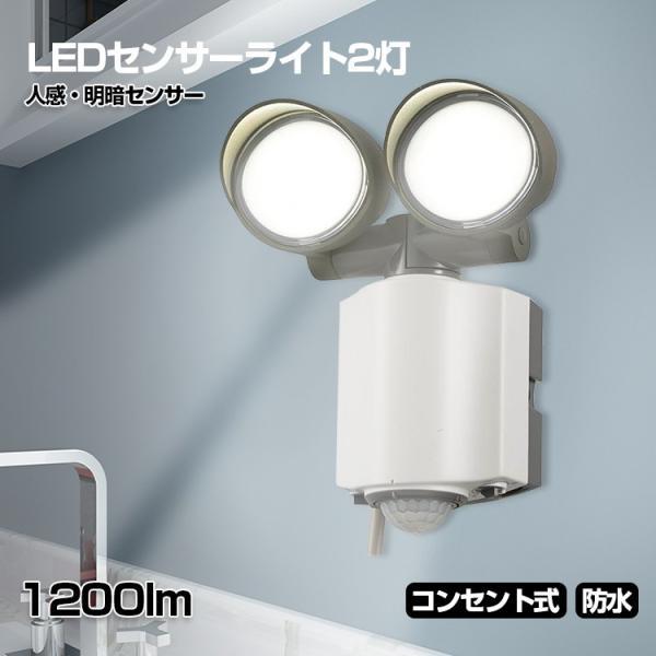 LEDセンサーライト 屋外 LED ライト 2灯 1200lm コンセント式 人感 明暗 センサー クランプ式 防犯対策 防水仕様 屋外 屋内 照明器具