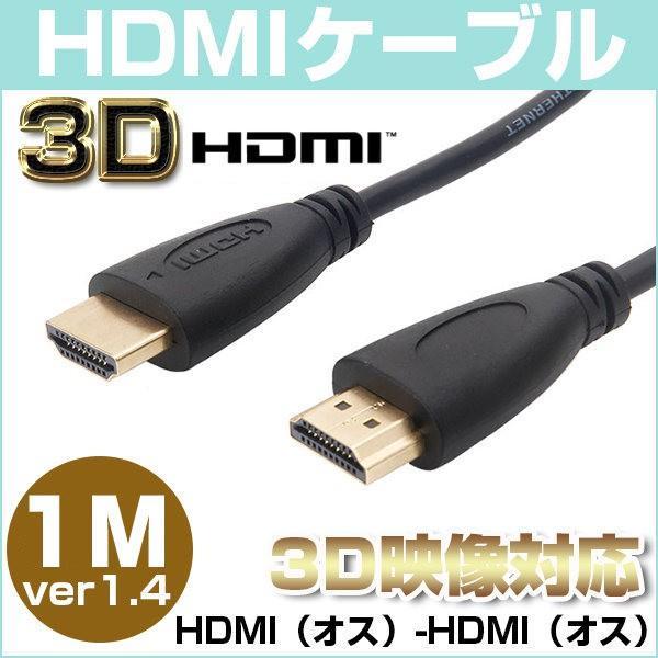 HDMIケーブル1Mver.1.4HDMI(オス)toHDMI(オス)ビデオコード3D映像対応ハイスピードネットワークケーブル