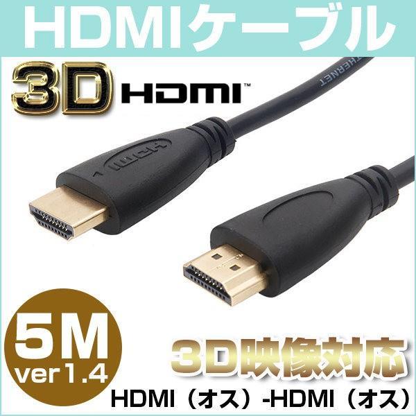 HDMIケーブル変換5mVer1.4HDMI(オス)toHDMI(オス)1.4規格3D映像対応ハイスピードビデオコード