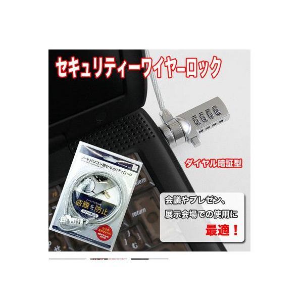 盗難防止に☆ダイヤル式セキュリティワイヤー?ノートパソコンロック☆暗証式|vastmart