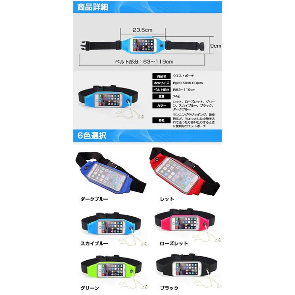 防水ケース iPhone8 iPhone7 plus Andriod xperiaなど対応 ウエストバック マラソン ランニングポーチ ウエストポーチ 防水ケーススマホ ウエストポーチ 海水浴|vastmart|02