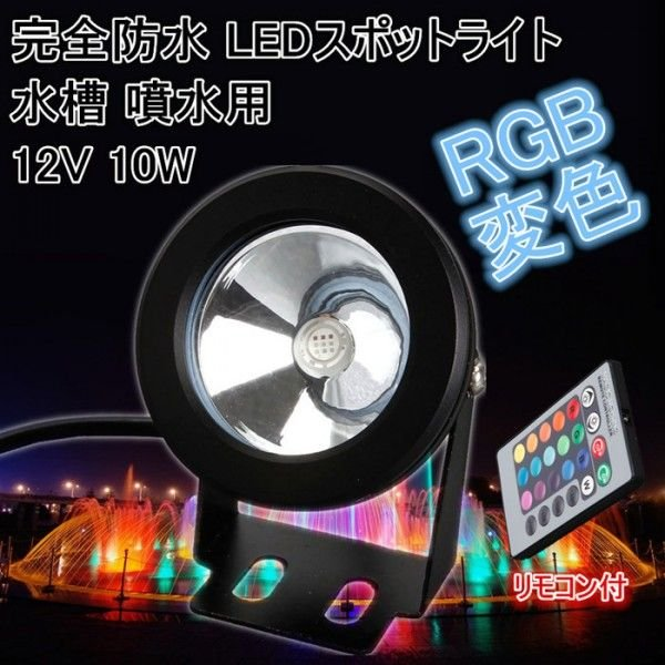 丸型投光器 LEDスポットライト IP65 10W DC 12V  RGB LEDライト 照明 人気 直流|vastmart