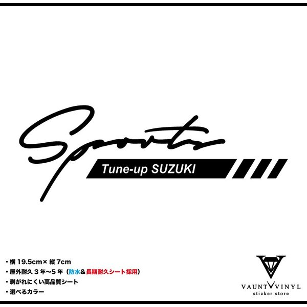 Tune-up SUZUKI スズキ ステッカー|vauntvinyl