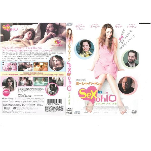 ミーシャ・バートンのセックス・イン・オハイオ(FREEドラマナビVol.1付き)二枚組DVD