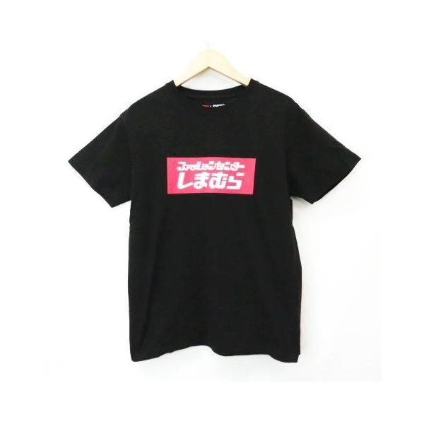 【中古】ZOZOTOWN しまむら ロゴ プリント 半袖Tシャツ コットン100 黒 ブラック L メンズ レディース 【ベクトル 古着】