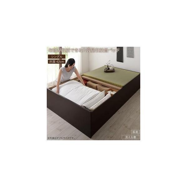 日本製?布団が収納できる大容量収納畳ベッド 洗える畳 シングル 42cm 送料無料|vegaandever|01