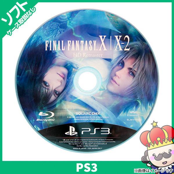 PS3 ファイナルファンタジー X/X-2 HD Remaster - ソフトのみ 取説箱なし ディスク プレイステーション3 プレステ3 PlayStation3 中古|vegas-online