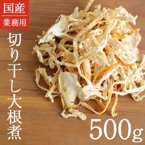 切り干し大根 切り干し大根煮 業務用 500g 乾燥野菜 国産