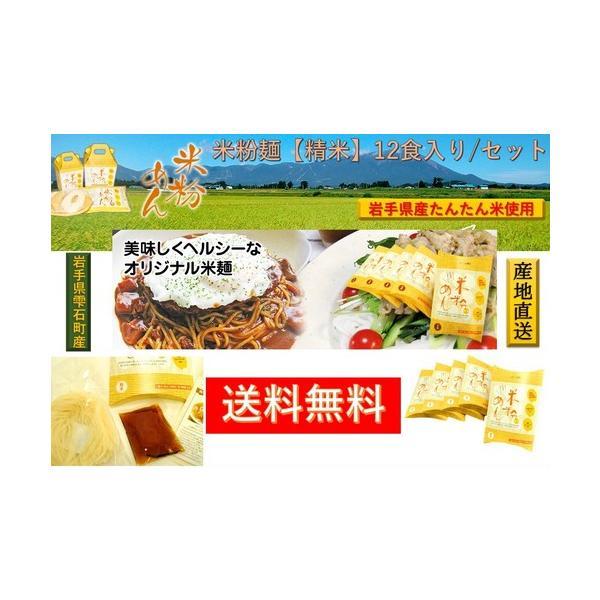 岩手県雫石産 米粉麺 精米麺12食入り/ セット 送料無料