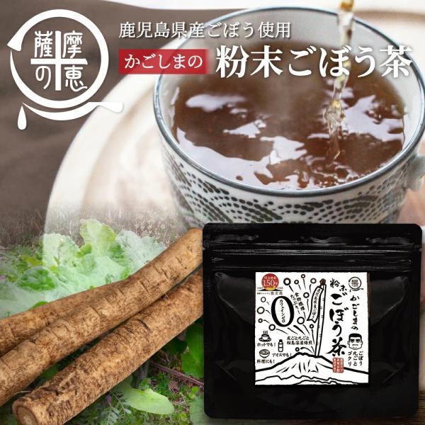 ごぼう茶ゴボウ茶粉末ふんまつフンマツ訳あり在庫処分食品国産鹿児島粉末ごぼう茶50g