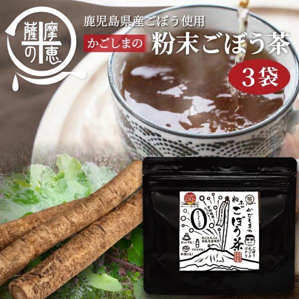 ごぼう茶ゴボウ茶ごぼうゴボウ粉末ふんまつフンマツ訳あり在庫処分食品国産鹿児島粉末ごぼう茶50g3パック