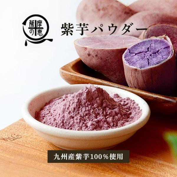 野菜パウダー 紫芋  九州産紫芋使用 60g ポイント消化 得トクセール 食品 お試し オープン記念|vegeko
