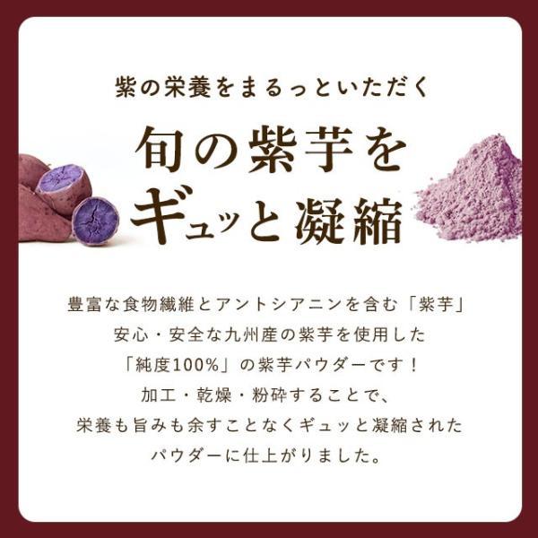 野菜パウダー 紫芋  九州産紫芋使用 60g ポイント消化 得トクセール 食品 お試し オープン記念|vegeko|04