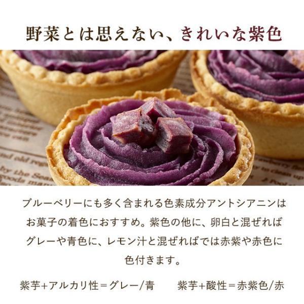 野菜パウダー 紫芋  九州産紫芋使用 60g ポイント消化 得トクセール 食品 お試し オープン記念|vegeko|05