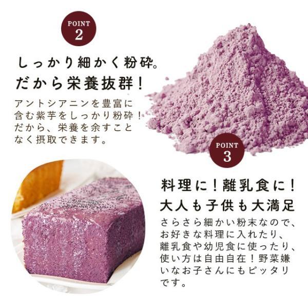 野菜パウダー 紫芋  九州産紫芋使用 60g ポイント消化 得トクセール 食品 お試し オープン記念|vegeko|07