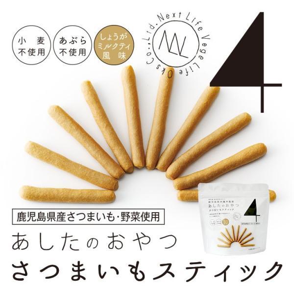 お菓子乾燥野菜乾燥フルーツあしたのおやつさつまいもスティックしょうが風味スマートスナッキングにも日本パッケージデザイン賞受賞