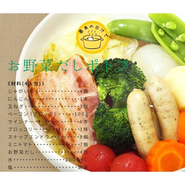 だし 出汁 野菜だし 野菜出汁 だしパック 野菜 国産野菜 九州野菜 味噌汁 鍋料理 パスタ 野菜出汁35g7g10パック|vegeko|15