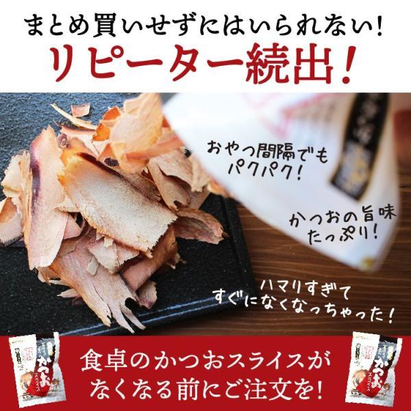 かつお そのまま食べるかつおスライス 送料無料 60gポイント消化|vegeko|18