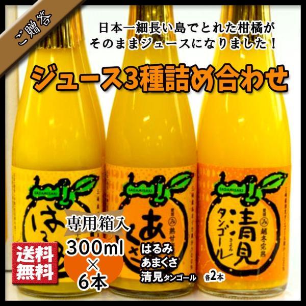 ジュース 3種 詰め合わせ みかんジュース オレンジジュース ストレート 果汁100% 100%ジュース 300ml×6本 送料無料 はるみ あまくさ 清見タンゴール vegetable-fruit-pro