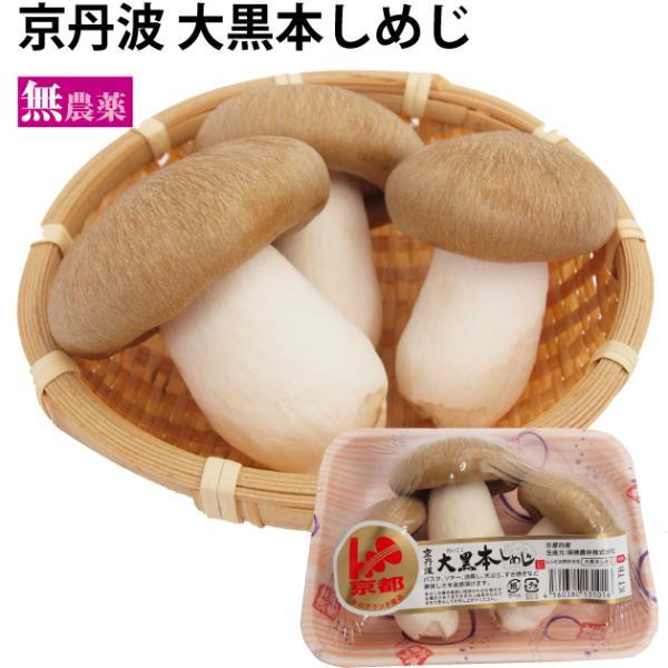 国産 丹波産 シメジ 大黒本しめじ 4パック 京都丹波産 送料無料|vegetable-heart