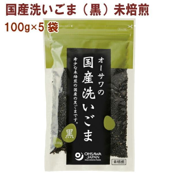 オーサワ オーサワの国産洗いごま(黒)未焙煎 100g 5袋 送料無料