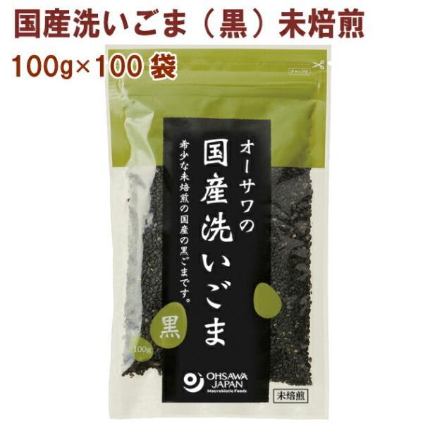 オーサワ オーサワの国産洗いごま(黒)未焙煎 100g 100袋 送料無料