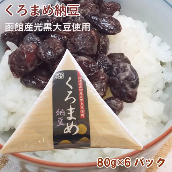 村田商店 黒豆納豆 80g 5パック 送料込