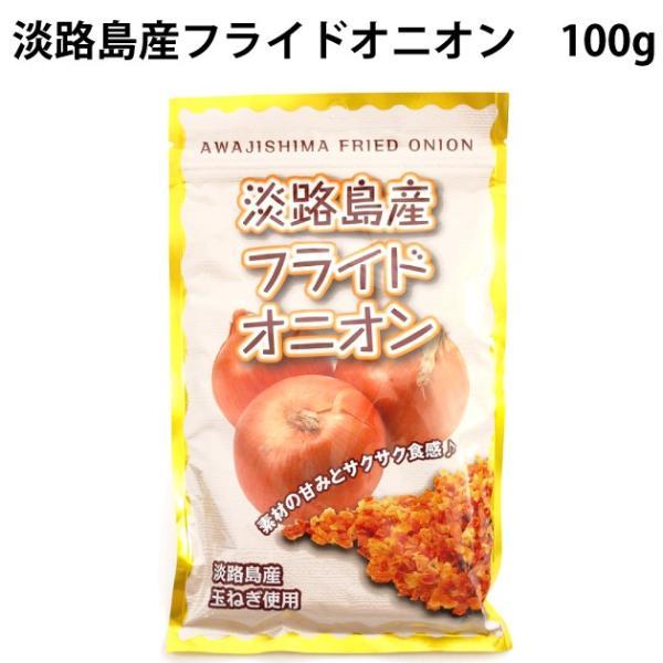 旬菜工房 淡路島産フライドオニオン 100g 4袋 送料込