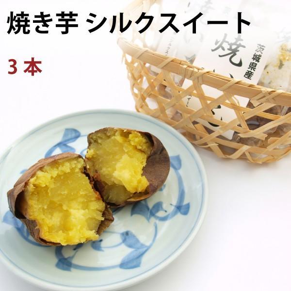茨城農産 焼き芋 シルクスイート 3本 送料込