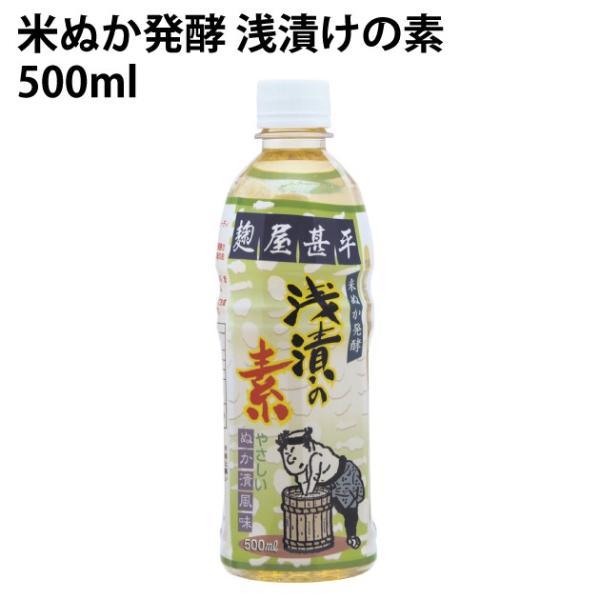 米ぬか発酵 浅漬けの素 500ml×6本 無添加液体タイプ ペットボトル入り 送料込
