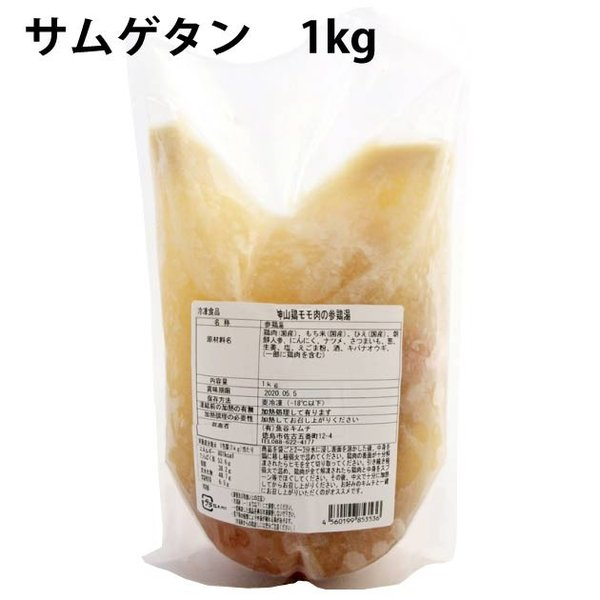送料込 国産 徳島県産 韓国惣菜 魚谷キムチ 参鶏湯 サムゲタン1kg 2袋  神山鶏 冷凍総菜