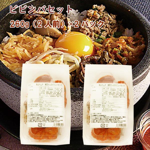 韓国料理 送料込 魚谷キムチ ビビンバセット 260g(2人前) 2パック