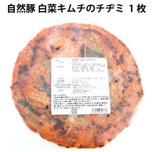 送料込 韓国料理 韓国惣菜 魚谷キムチ 自然豚 白菜キムチのチヂミ 1枚 3枚