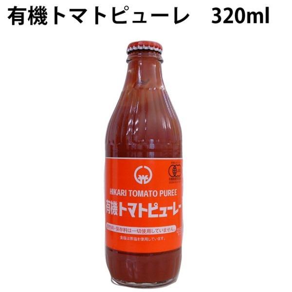 ヒカリ トマトピューレ 320ml 無添加 8本 送料込