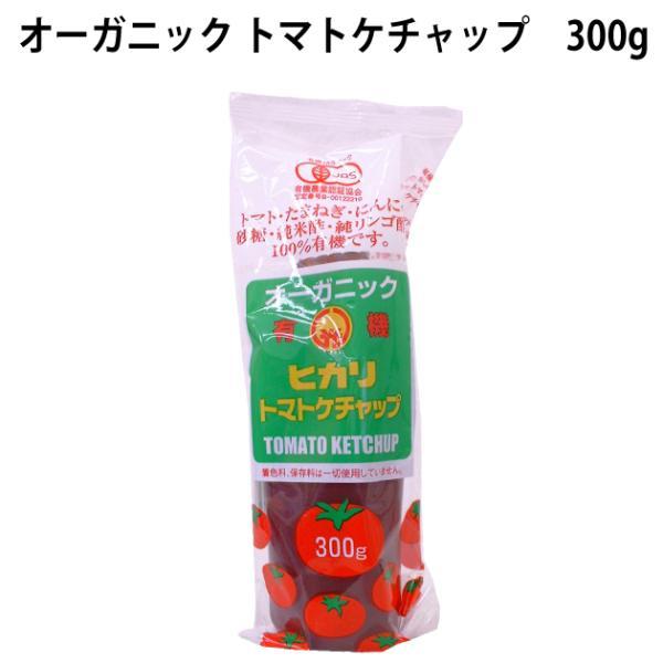 ポイント消化 食品 有機トマトケチャップ チューブ入り 300g 1本