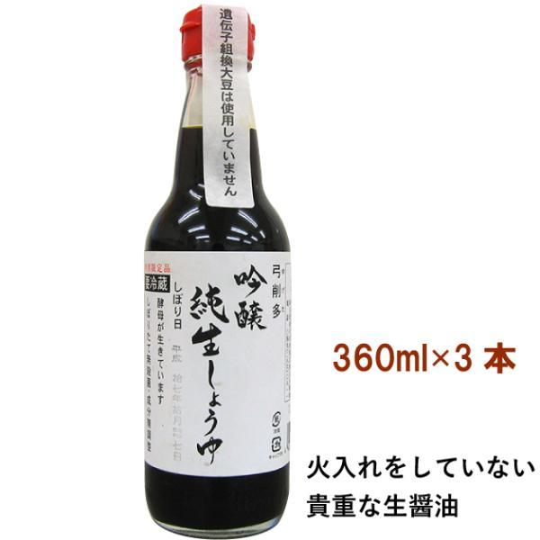 弓削多 吟醸有機純生しょうゆ 360ml×3本 国産有機丸大豆使用 貴重な生醤油  送料込