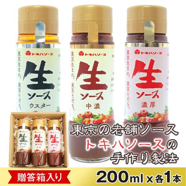 人気ギフト トキハ 生ソース ウスター、中濃、濃厚ソースセット 1セット ギフト 送料込|vegetable-heart