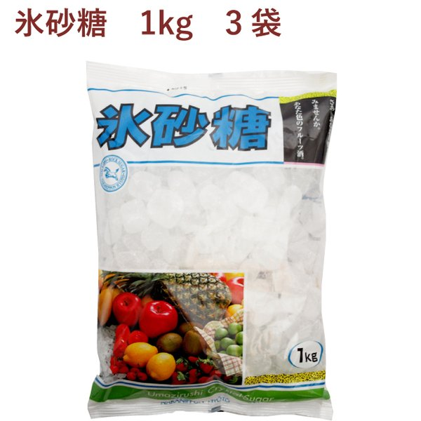 氷砂糖 1kg 3袋 送料込