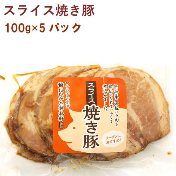 神林精肉店 スライス焼き豚 100g 5パック 送料込
