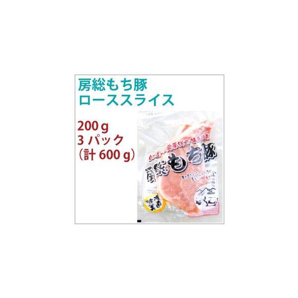 国産 豚肉 房総もち豚 豚ロース スライス 200g 3パック  送料込