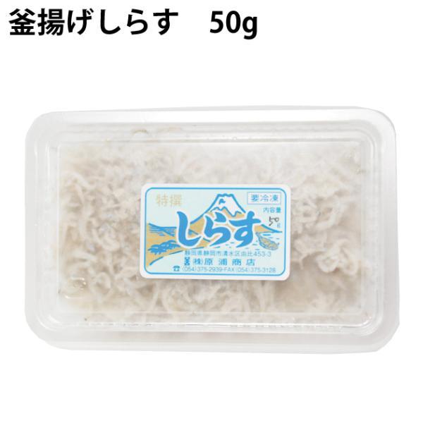 静岡産 由比産 しらす 釜揚げしらす 50g 10パック 送料込