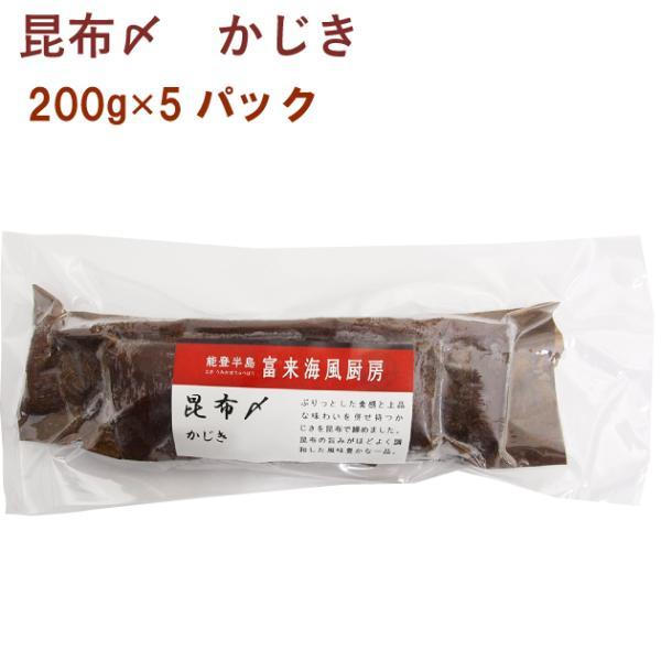 カジキマグロの昆布〆 200g柵 5パック 送料込
