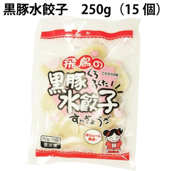 冷凍惣菜 時短ごはん 無添加 国産 黒豚 水餃子 15個 4パック 送料込