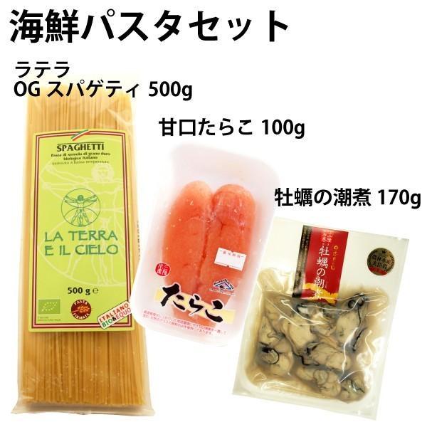 海鮮パスタセット 牡蠣の潮煮170g 甘口たらこ100g ラテラ Ogスパゲティ500g  送料込
