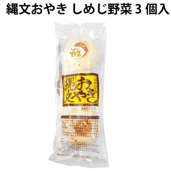 ポイント消化 送料込 しめじ野菜のおやき 3個入×4パック 小川の庄縄文おやき 冷凍品