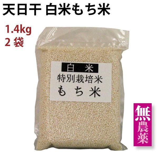 送料込 天日干 白米もち米1.4kg 2袋 無農薬栽培