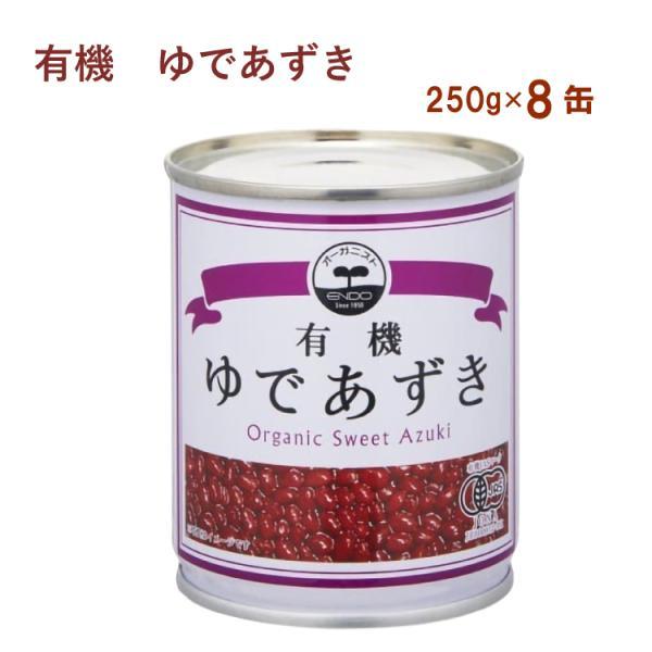 無添加 缶詰 小豆 遠藤製餡 オーガニックゆであずき 250g 8缶 送料込