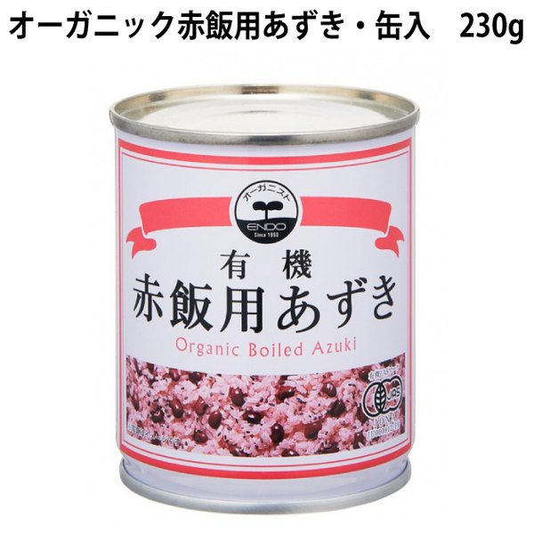 遠藤製餡 オーガニック赤飯用あずき 230g×8缶 オーガニック小豆使用 煮汁付き 簡単調理  送料込