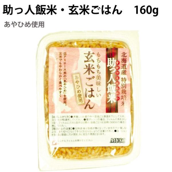 レトルトごはん 助っ人飯米 玄米ごはん 15パック 送料込