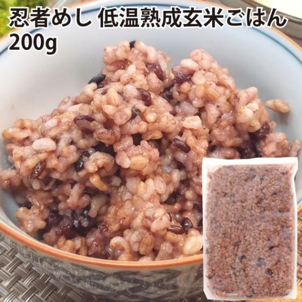 送料込 パックごはん レトルト ご飯  ファーム山本 忍者めし 低温熟成 玄米ごはん 200g 6パック